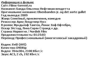Банда Ольсена: Нефтяная вендетта (2009)