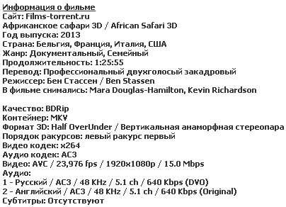 Африканское сафари 3D (2014)