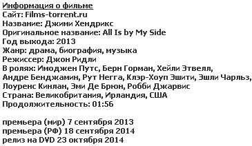 Джими Хендрикс (2013)