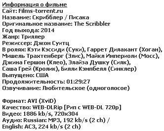 Писака (2014)