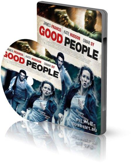 Хорошие люди (2014)