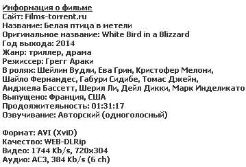 Белая птица в метели (2014)