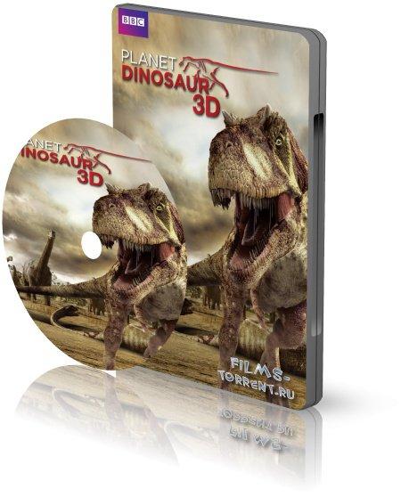 Планета динозавров: Совершенные убийцы 3D