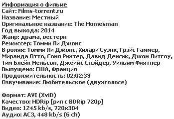Местный (2014)