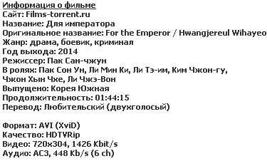 Для императора (2014)
