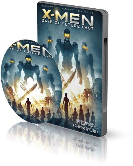 Люди Икс: Дни минувшего будущего 3D