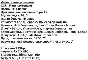 Спаркс (2013)