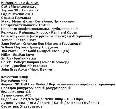 Тарзан 3D (2013)