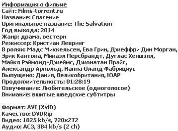 Спасение (2014)