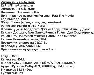 Почтальон Пэт (2014)