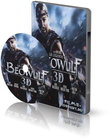 Беовульф 3D
