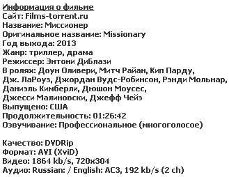 Миссионер (2013)