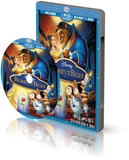 Красавица и чудовище 3D (1991)
