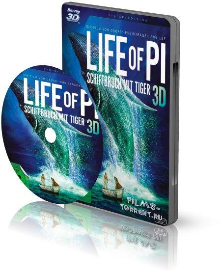 Жизнь Пи 3D (2012)