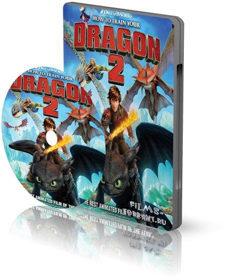 Как приручить дракона 2 3D