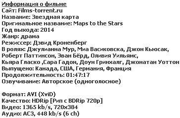 Звездная карта (2014)