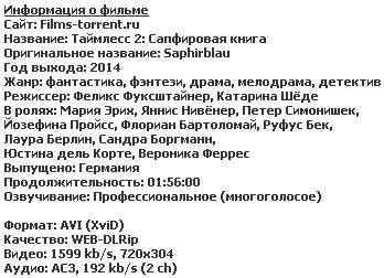 Таймлесс 2: Сапфировая книга (2014)