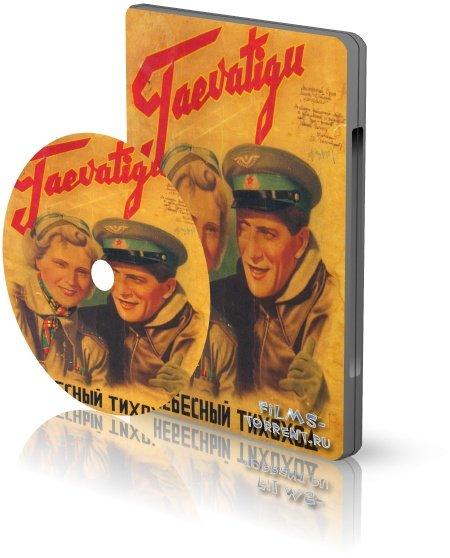Небесный тихоход (1945)