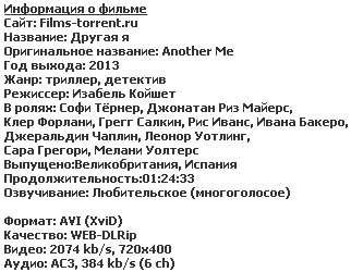 Другая я (2013)