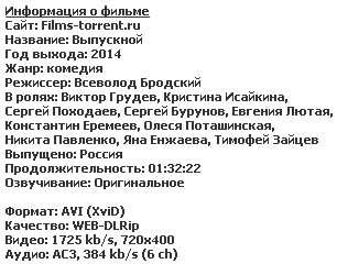 Выпускной (2014)