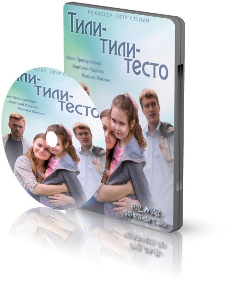 Тили-тили тесто (2014)