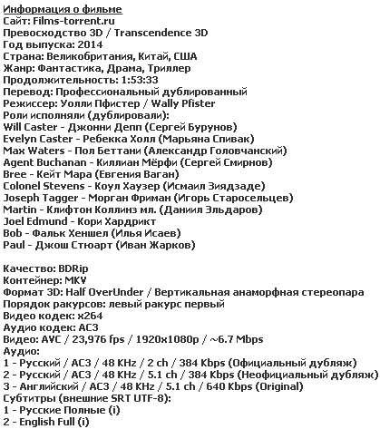 Превосходство 3D (2014)