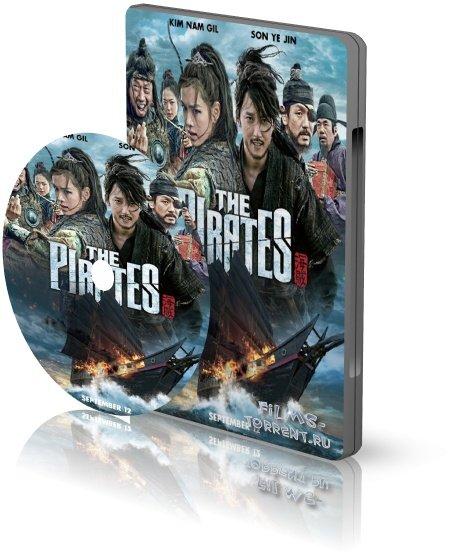Пираты (2014)
