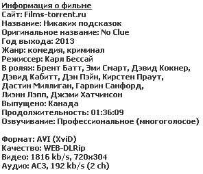 Никаких подсказок (2013)