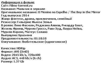 Мальчик в зеркале (2014)