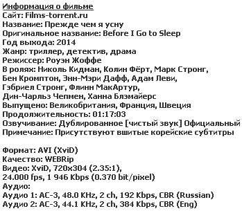 Прежде чем я усну (2014)