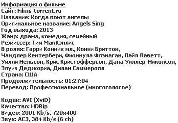 Когда поют ангелы (2013)