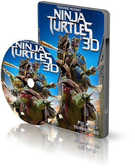 Черепашки-ниндзя 3D (2014)