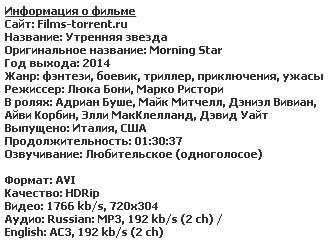 Утренняя звезда (2014)