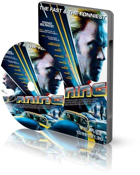 Педаль до упора (2014)