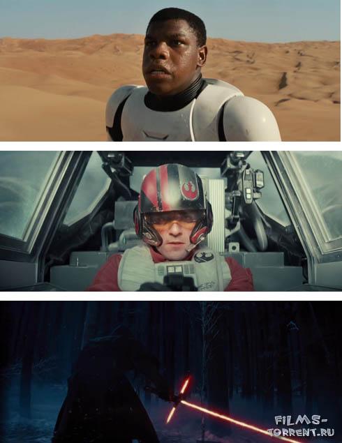 Звездные войны – Пробуждение силы (2015)