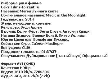 Магия лунного света (2014)
