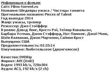 Частицы таланта (2014)