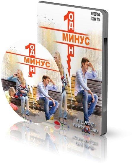 Минус один (2014)