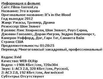 Это в крови (2012)