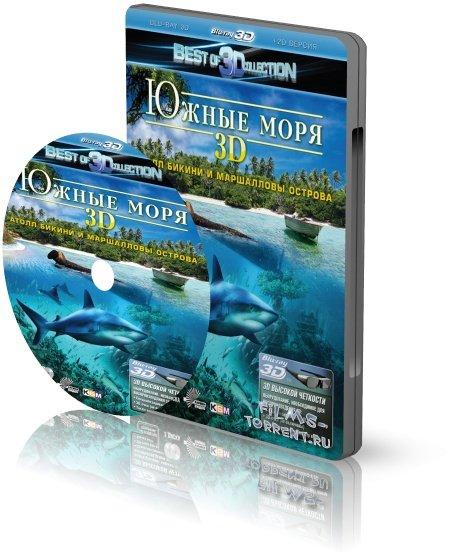 Южные моря 3D: Атолл Бикини и Маршалловы острова