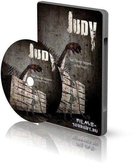 Джуди (2014)