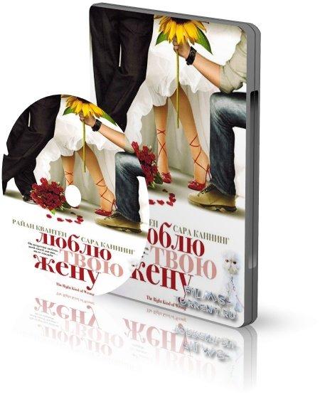 Люблю твою жену (2013)