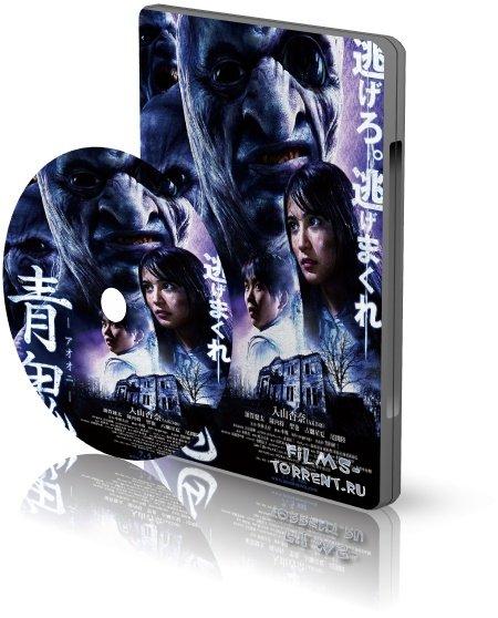 Синий демон (2014)