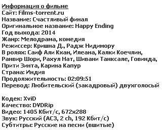 Счастливый финал (2014)