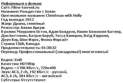 Рождество с Холли (2012)