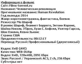 Человеческая революция (2014)