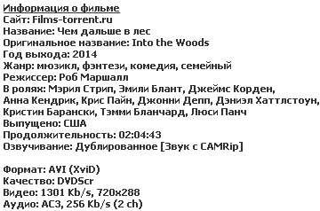 Чем дальше в лес (2014)