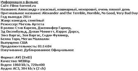 Александр и ужасный, кошмарный, нехороший, очень плохой день (2014)