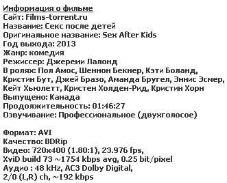 Секс после детей (2013)