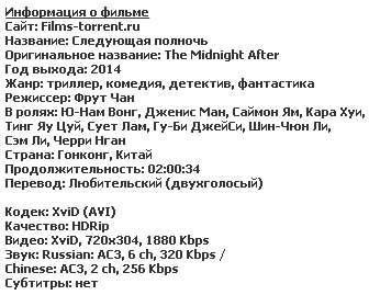 Следующая полночь (2014)